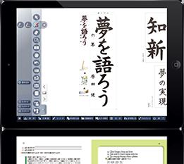 「小学生の書写」デジタル教科書