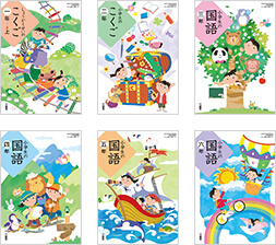 平成27年度版 小学生の国語