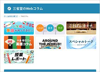 三省堂Webコラム01