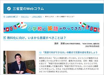 三省堂Webコラム02