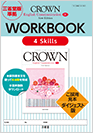 CROWN English CommunicationⅠNew Edition WORKBOOK 4 Skills