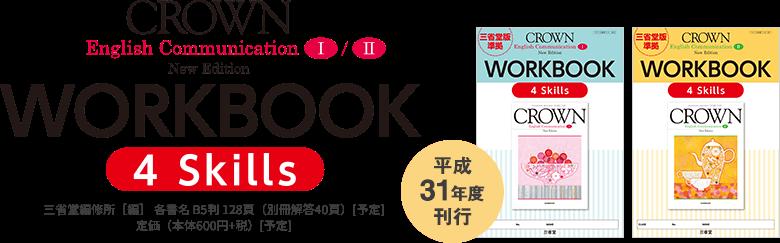 CROWN English CommunicationⅠ/Ⅱ New Edition WORKBOOK 4 Skills 三省堂編修所[編]各書名B5判128頁(別冊解答40頁)[予定]定価(本体600円+税) [予定] 平成 31年度 刊行