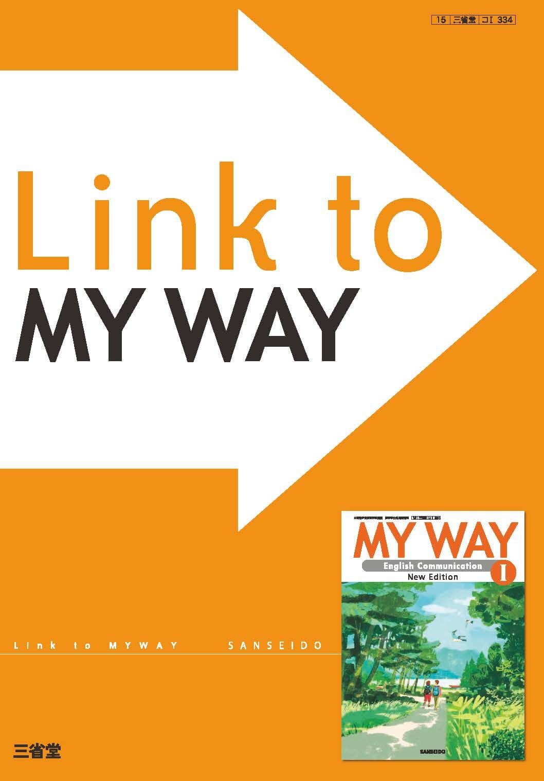 Link to MY WAY(B5判 40ページ)