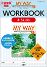 MY WAY English CommunicationⅠNew Edition WORKBOOK 4 Skills