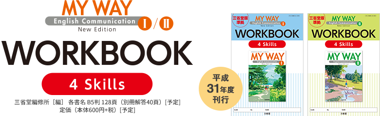 MY WAY English CommunicationⅠ/Ⅱ New Edition WORKBOOK 4 Skills 三省堂編修所[編]各書名B5判128頁(別冊解答40頁) [予定] 定価(本体600円+税) [予定] 平成 31年度 刊行