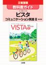 教科書ガイド(A5判 192ページ)
