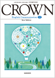 CROWN English Communication Ⅲ New Edition