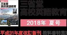 三省堂高校英語教育2018年夏号 平成31年度改訂新刊 教科書特集!!