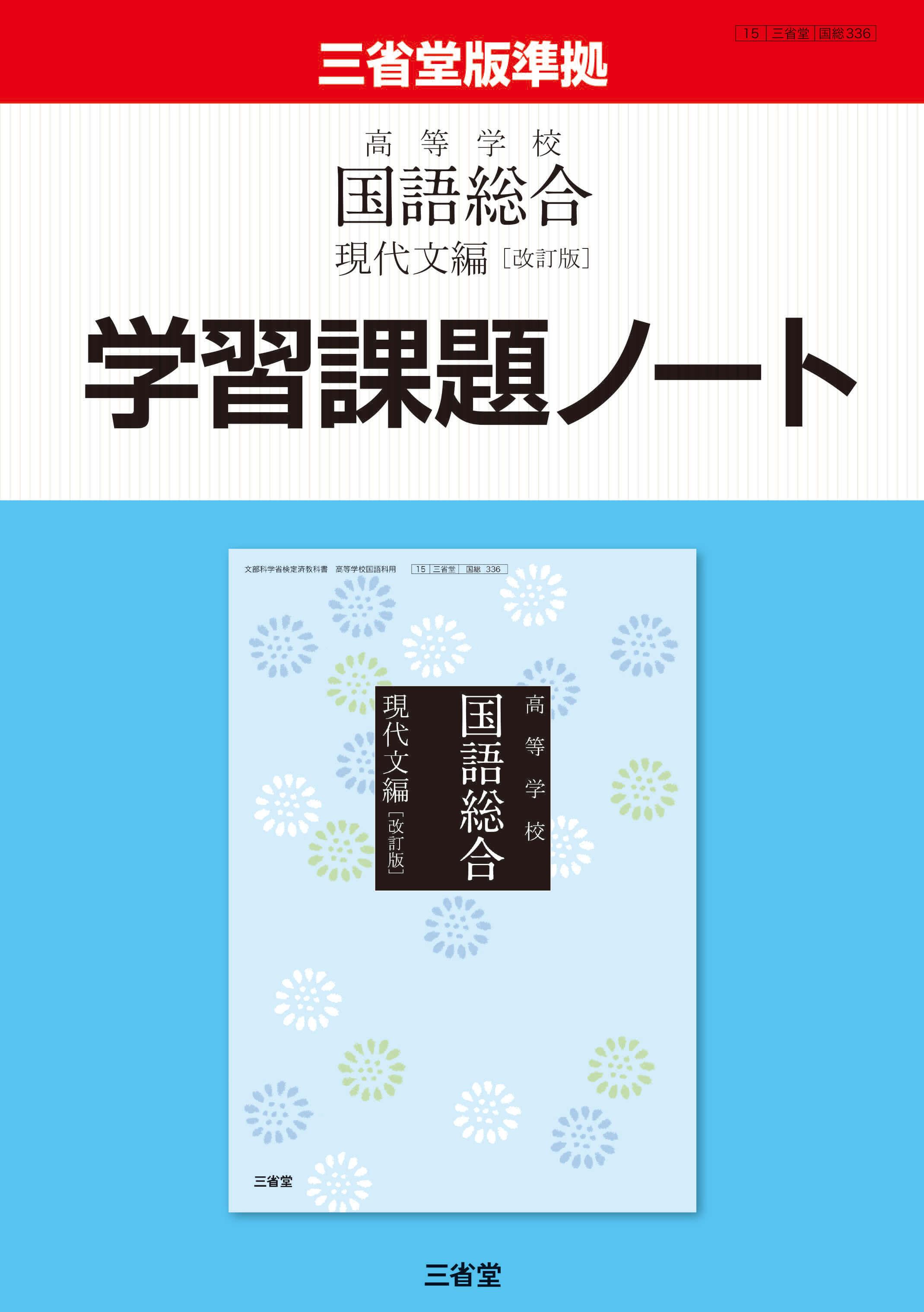 高等学校国語総合 現代文編[改訂版]学習課題ノート