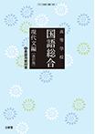 高等学校国語総合 現代文編[改訂版] 教師用教科書