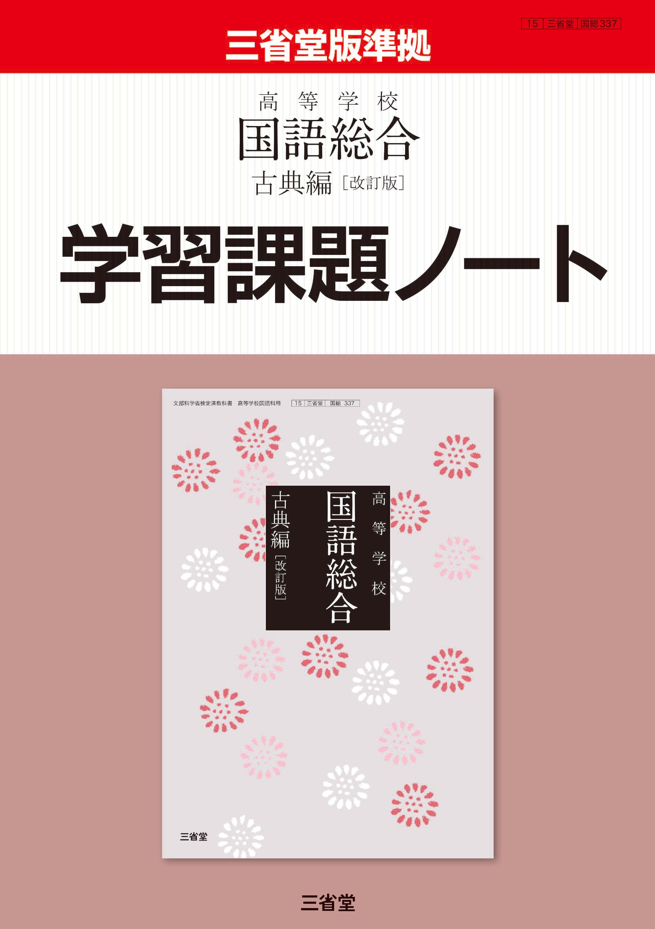 高等学校国語総合 古典編[改訂版]学習課題ノート