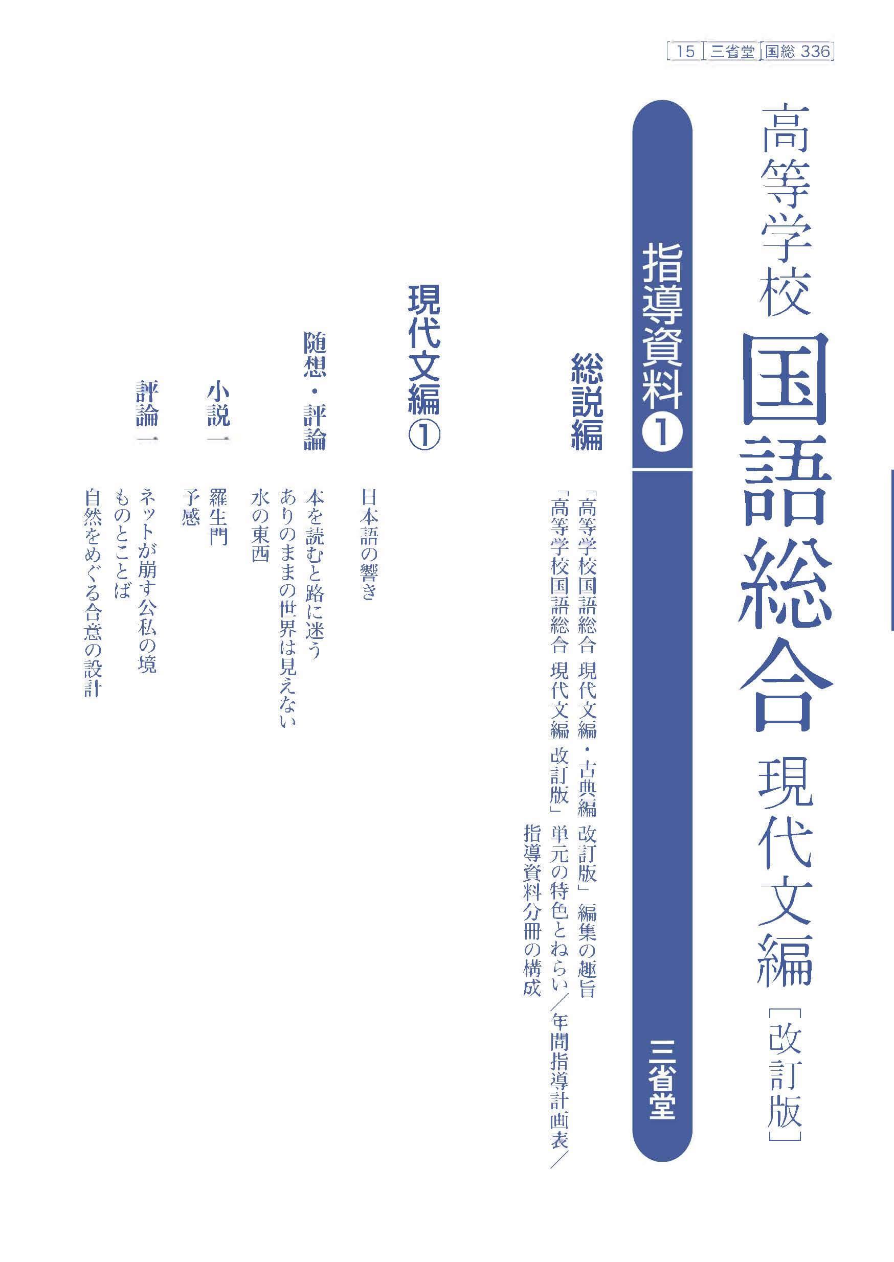 高等学校国語総合 現代文編[改訂版] 指導書