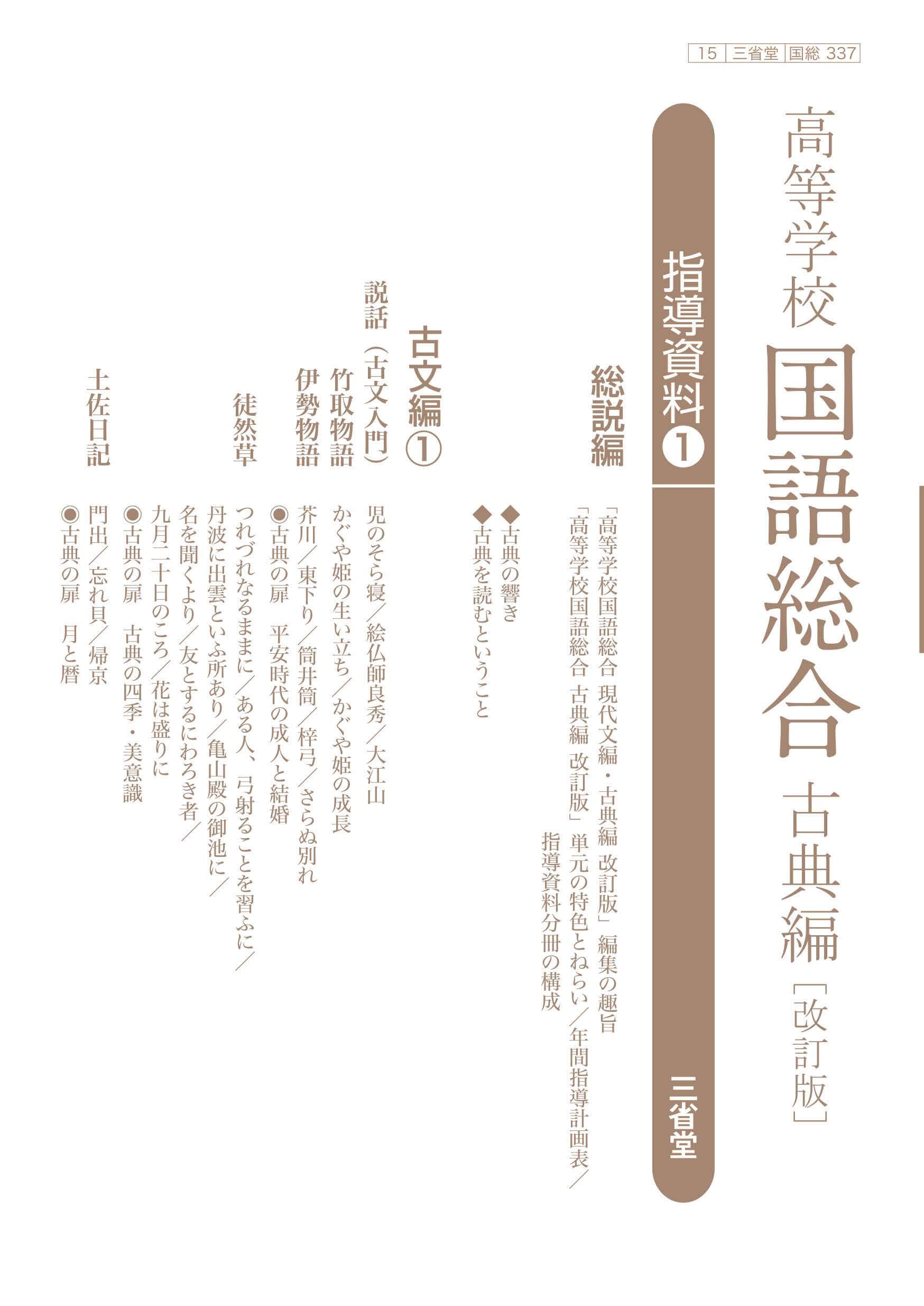 高等学校国語総合 古典編[改訂版]指導書