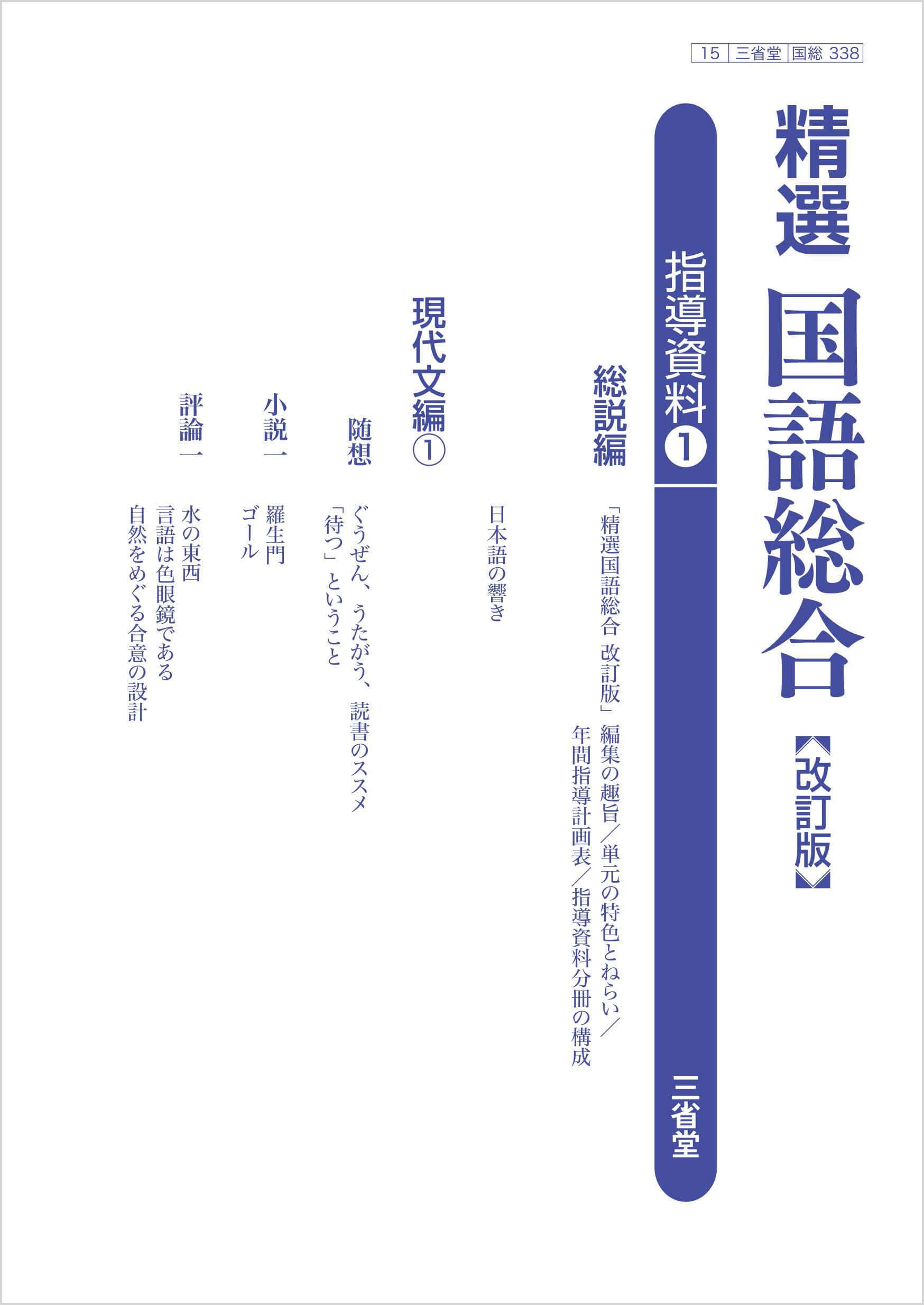 精選国語総合[改訂版]指導書