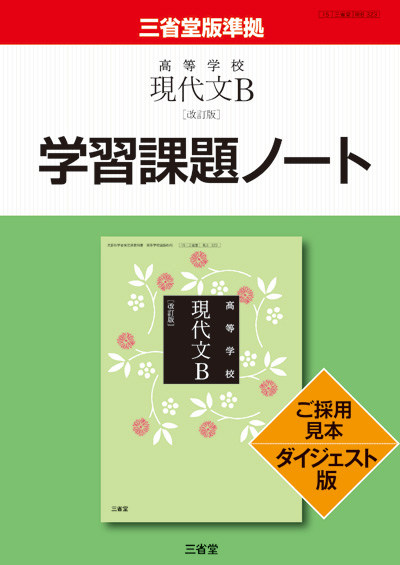 高等学校現代文B[改訂版]学習課題ノート