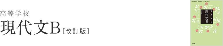 平成30年度改訂新刊 高等学校国語教科書 高等学校現代文B[改訂版]