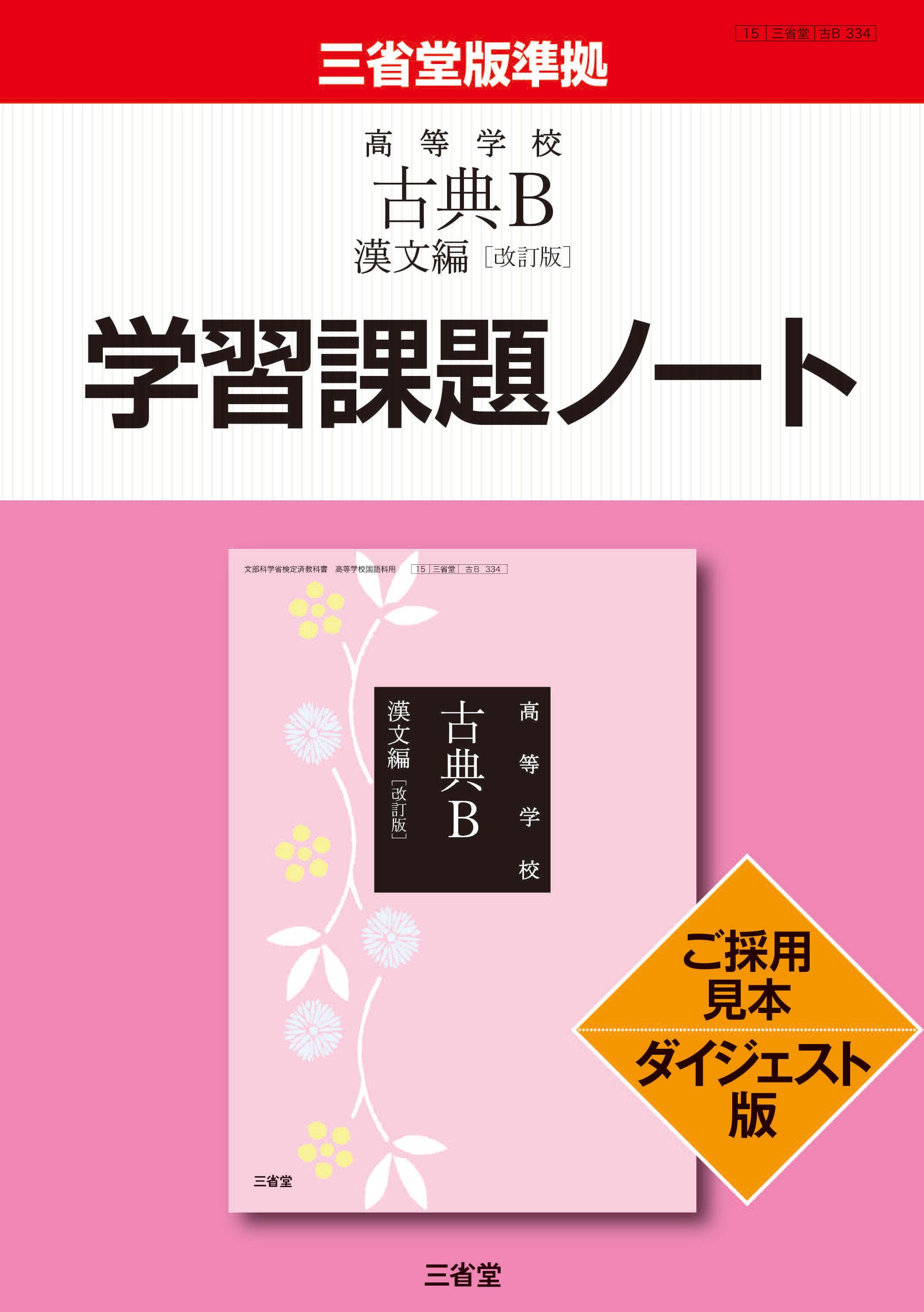高等学校古典B 漢文編[改訂版] 学習課題ノート