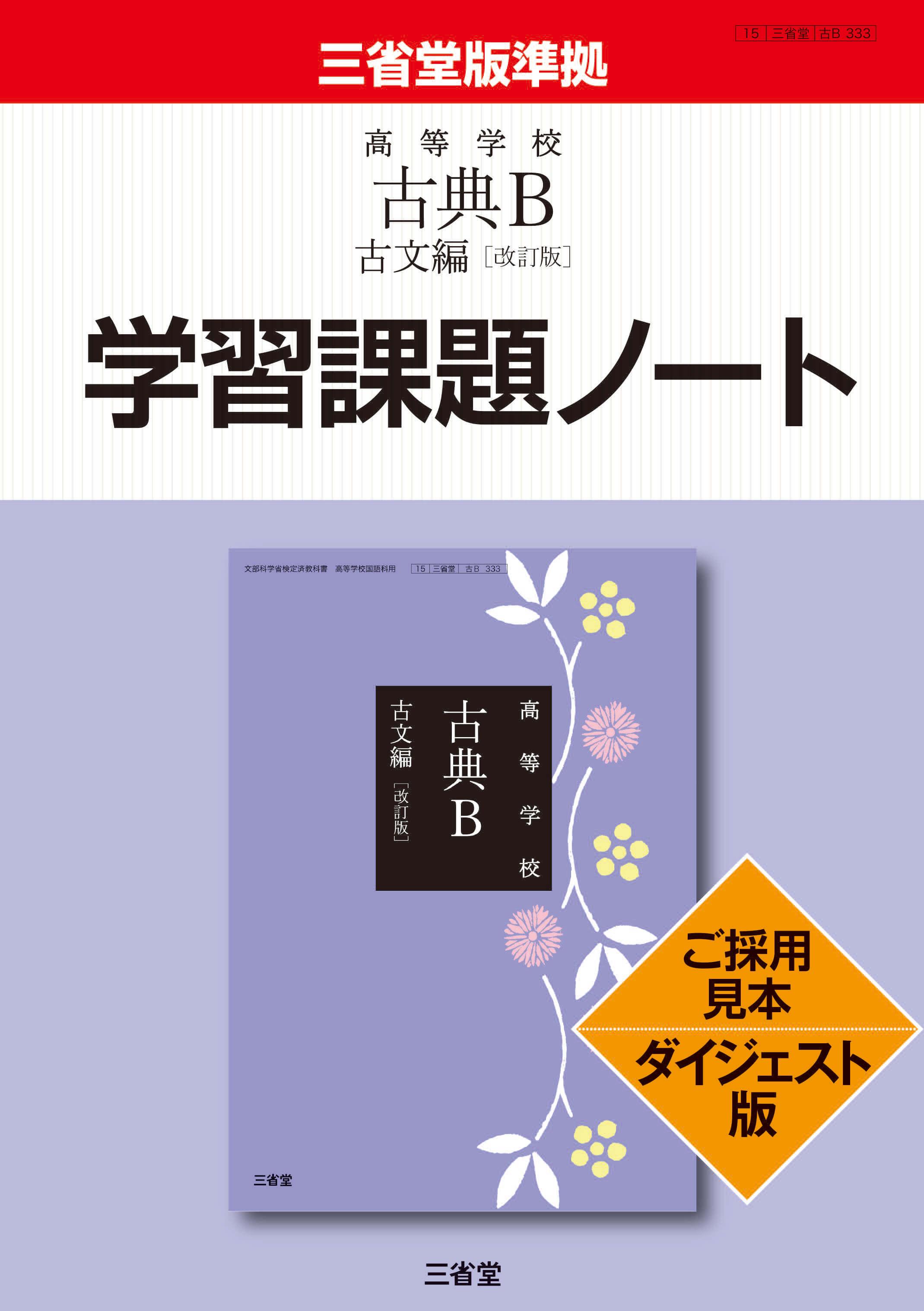 高等学校古典B 古文編[改訂版] 学習課題ノート