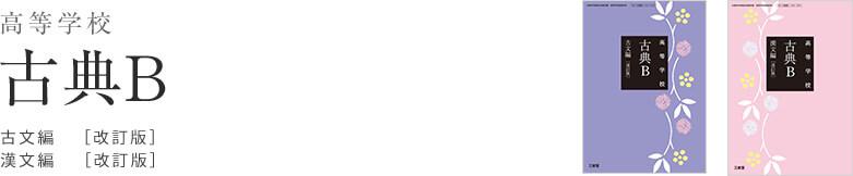 平成30年度改訂新刊 高等学校国語教科書 高等学校古典B 古文編[改訂版]・漢文編[改訂版]