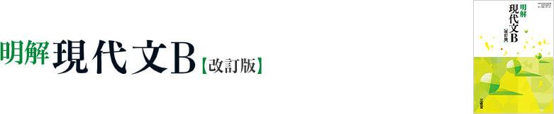 平成30年度改訂新刊 高等学校国語教科書 明解現代文B[改訂版]