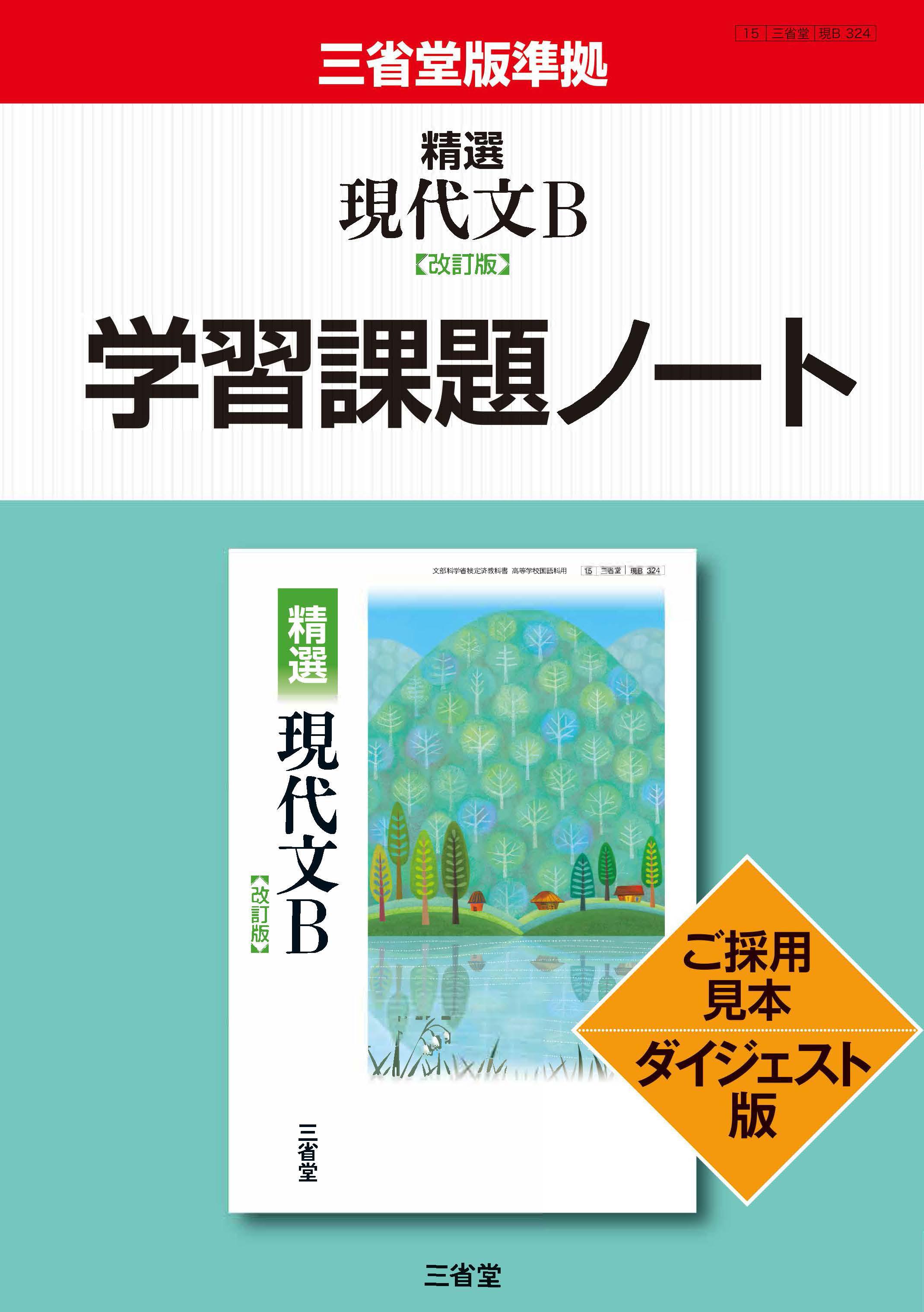 精選現代文B[改訂版]学習課題ノート