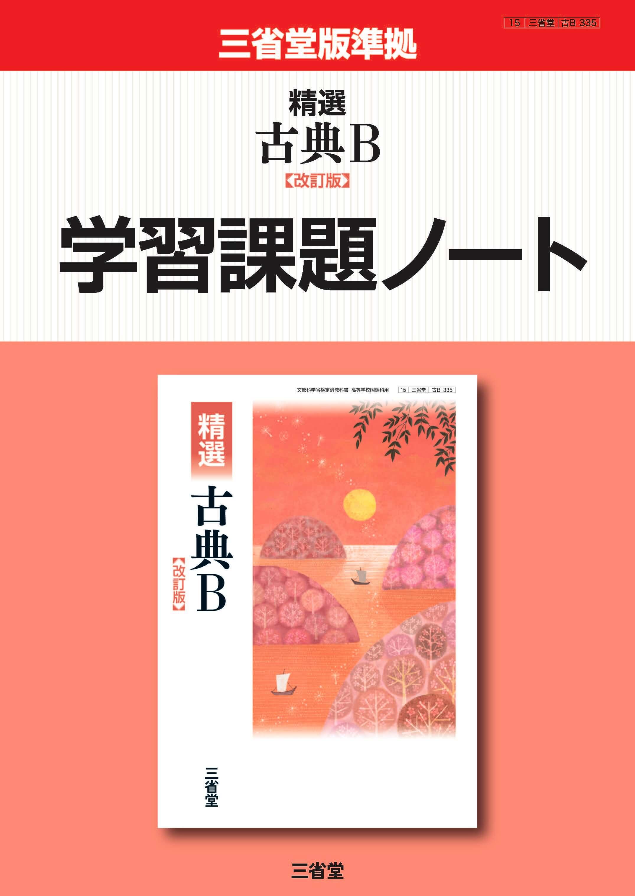 精選古典B[改訂版]学習課題ノート