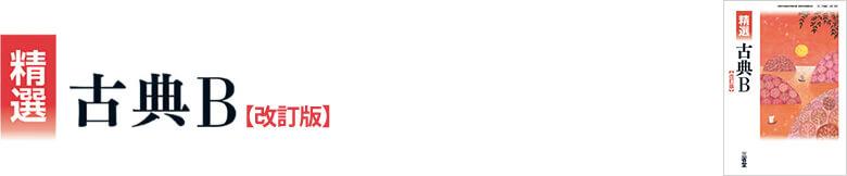 平成30年度改訂新刊 高等学校国語教科書 精選古典B[改訂版]