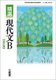 平成30年度 高等学校国語教科書 改訂新刊精選現代文B 改訂版
