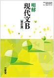 平成30年度 高等学校国語教科書 改訂新刊明解現代文B 改訂版