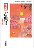 平成30年度 高等学校国語教科書 精選古典B 改訂版