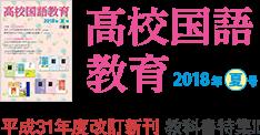三省堂高校国語教育 2018年夏号 平成31年度改訂新刊 教科書特集!!