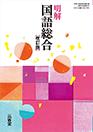 平成29年度用 高等学校国語教科書 平成29年度新刊明解 国語総合 改訂版