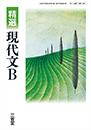 平成29年度用 高等学校国語教科書精選 現代文B