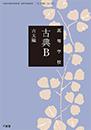 平成29年度用 高等学校国語教科書高等学校 古典B 古典編・漢文編