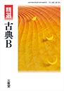 平成29年度用 高等学校国語教科書精選 古典B