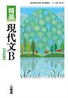 平成30年度 高等学校国語教科書 改訂新刊精選 現代文B 改訂版
