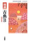 平成30年度 高等学校国語教科書 改訂新刊精選 古典B 改訂版