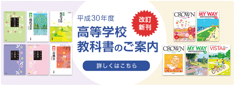 平成30年度 改訂新刊 高等学校教科書のご案内