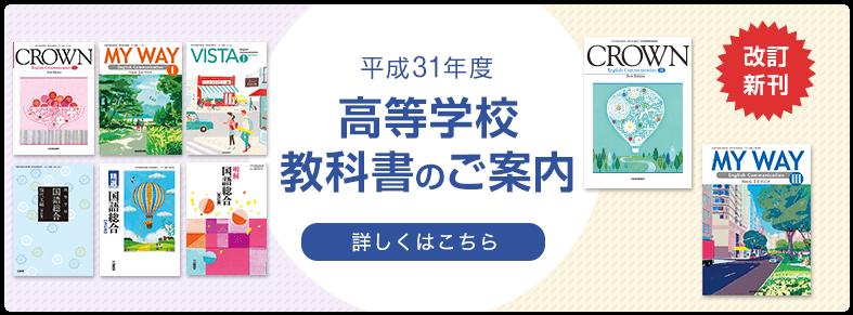 平成31年度 改訂新刊 高等学校教科書のご案内