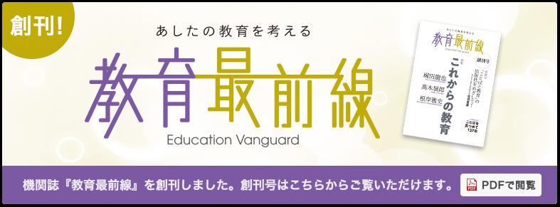 創刊!あしたの教育を考える 教育最前線 Education Vanguard 機関誌『教育最前線』を創刊しました。創刊号はこちらからご覧いただけます。 PDFで閲覧