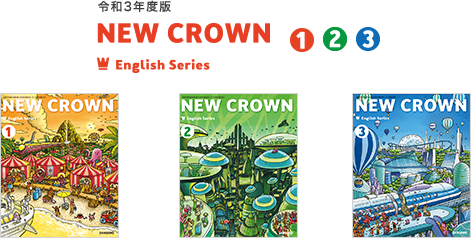 令和3年度版 NEW CROWN 1 2 3 ENGLISH SERIES New Edition
