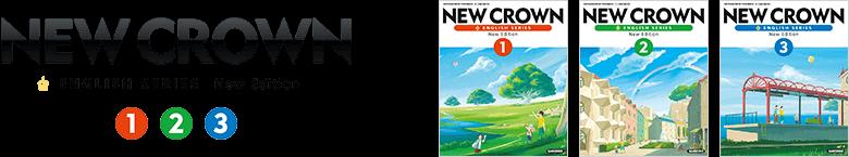 平成28年度版 中学校の英語 NEW CROWN