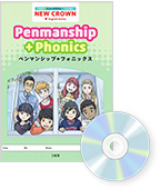 令和3年度版ペンマンシップ+フォニックス 音声ダウンロード
