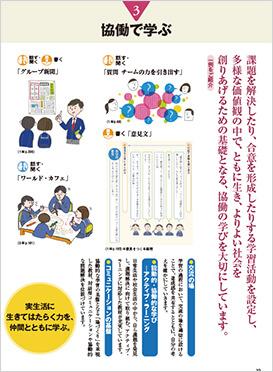 協働で学ぶ