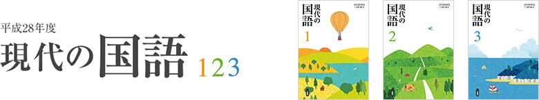 平成28年度版 中学生の国語