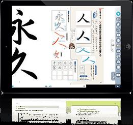 デジタル教科書(教材)