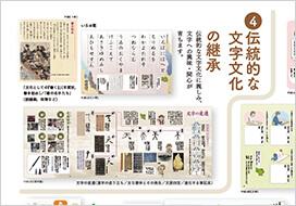 伝統的な文字文化の継承