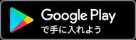 Googleで手に入れよう