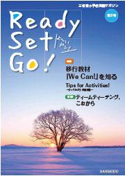 わかる できる マガジン Ready Set Go! 第3号