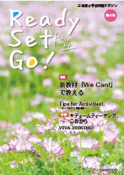 わかる できる マガジン Ready Set Go! 第4号